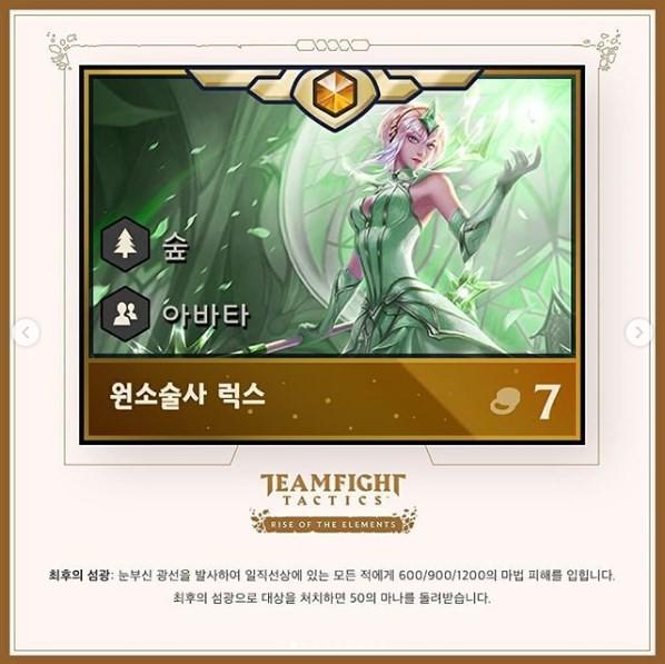 Đấu trường chân lý: Lux dạng Forest (Tạm dịch: Rừng xanh)