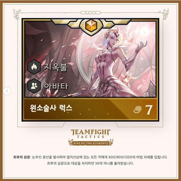 Đấu trường chân lý: Lux dạng Flame (Tạm dịch: Hỏa ngục)