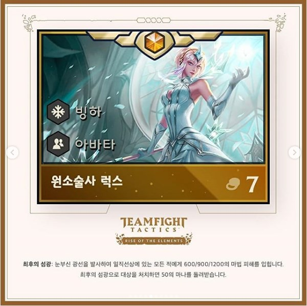 Đấu trường chân lý: Lux dạng Frost (Tạm dịch: Băng giá)
