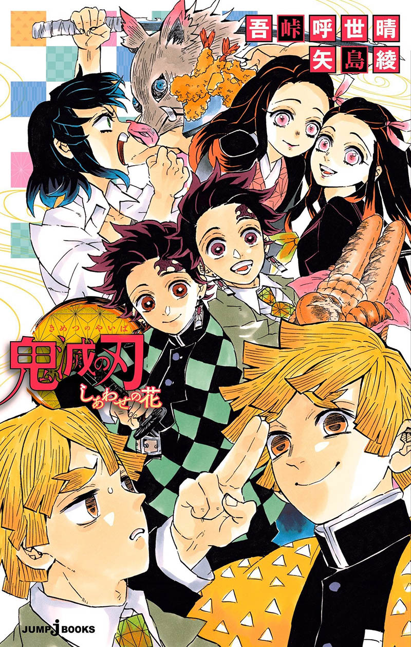 Kimetsu no Yaiba: Shiawase no Hana Light Novel