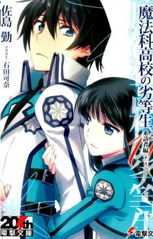 Mahouka Koukou no Rettousei light novel