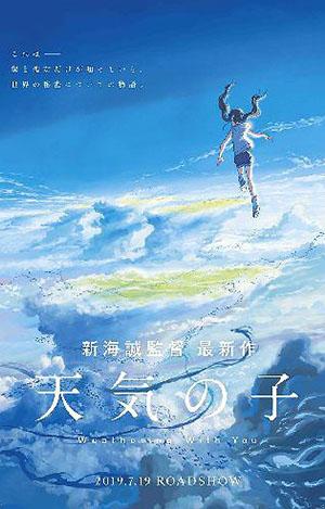 Tenki no Ko (Kadokawa Bunko) light novel