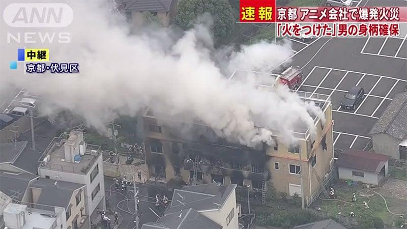 kyoto animation bị cháy