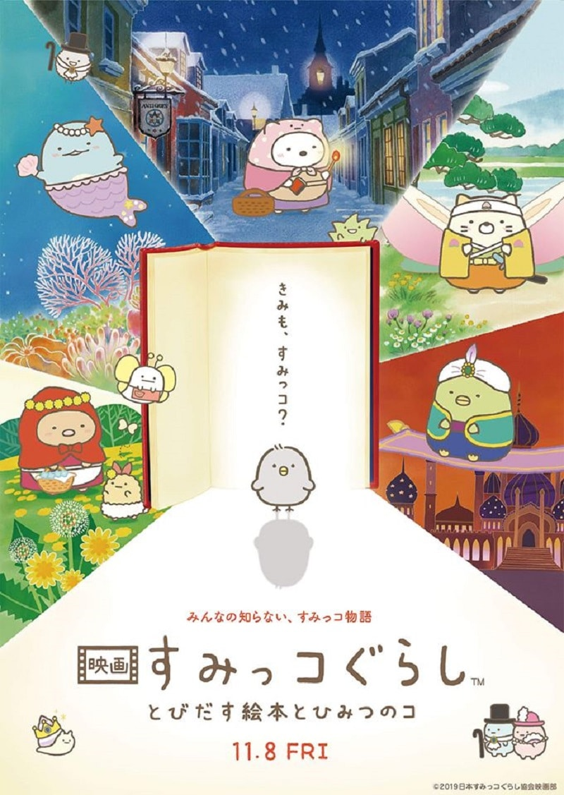 movie anime Eiga Sumikko Gurashi