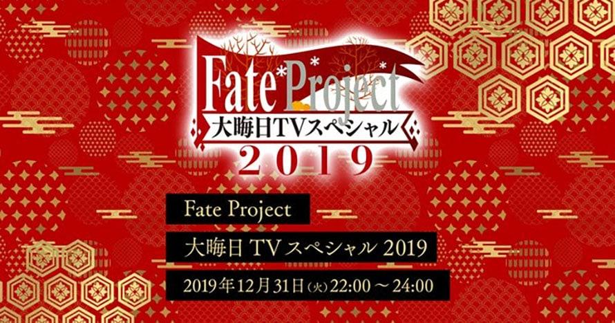 Chương trình đặc biệt của Fate series mừng năm mới 2020