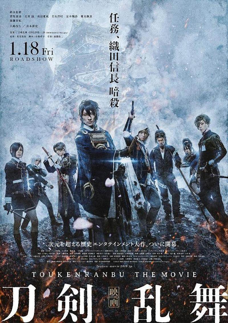 Phần 2 của bộ phim live-action Touken Ranbu sẽ ra mắt năm 2021