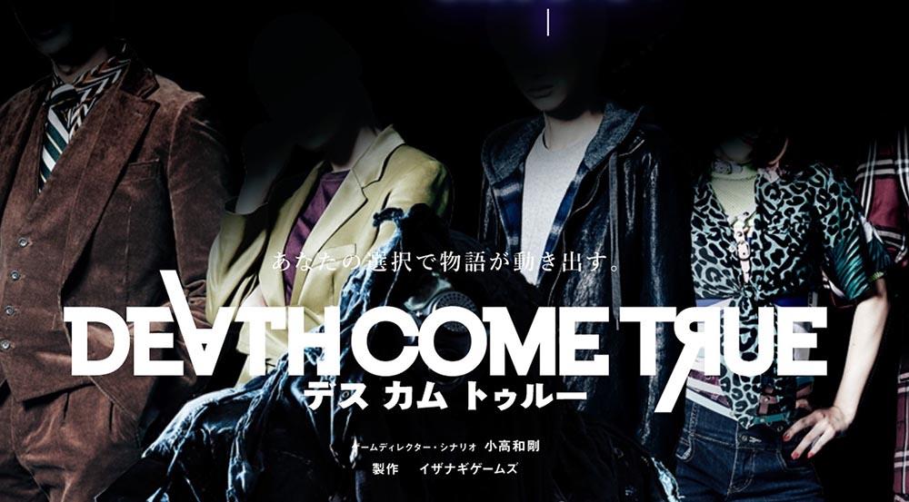 Death Come True sẽ được phát hành tại Nhật vào tháng 6