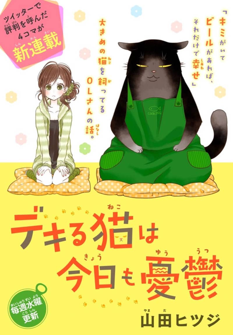 Dekiru Neko wa Kyō mo Yūtsu (The Masterful Cat is Depressed Again Today) - Hitsuji Yamada