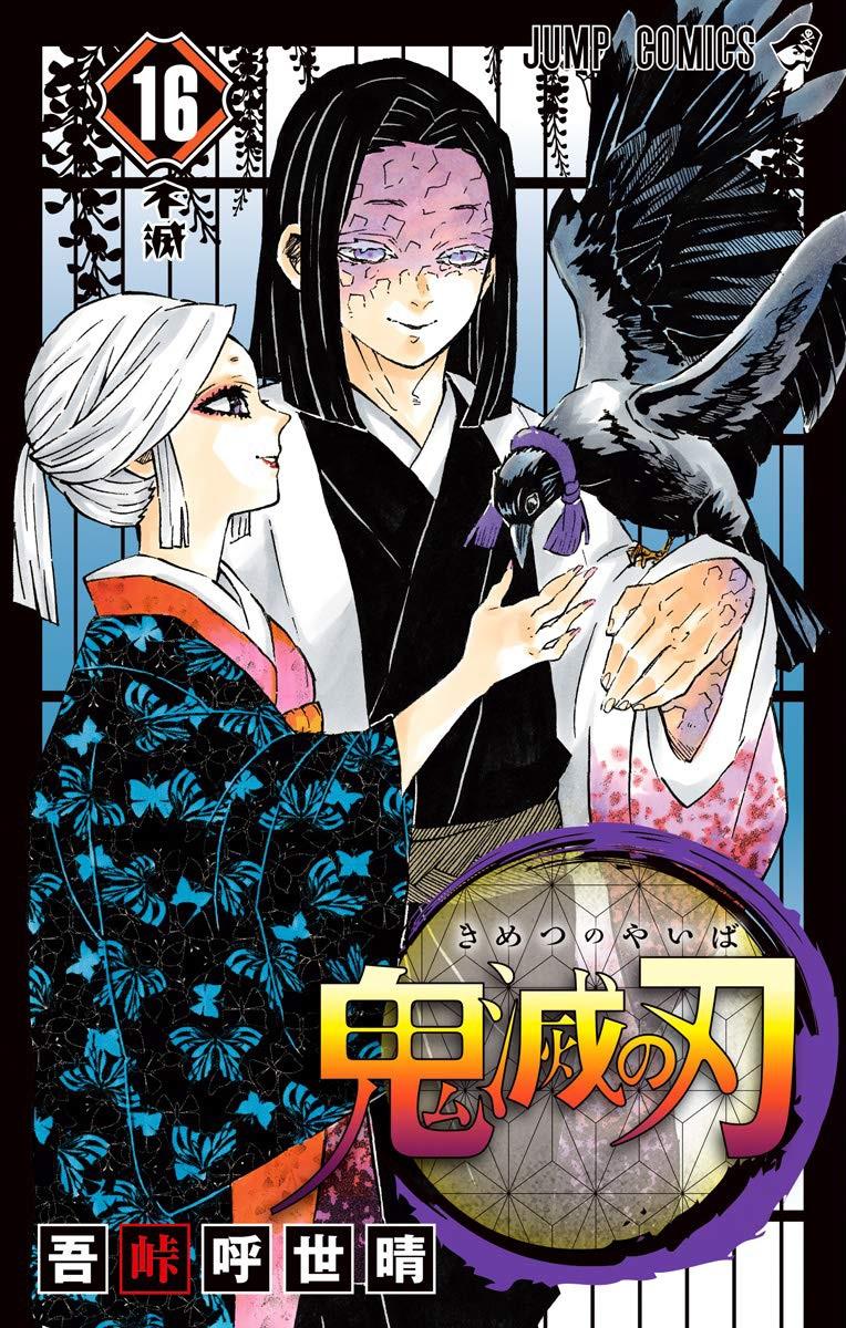 19. Kimetsu no Yaiba volume 16