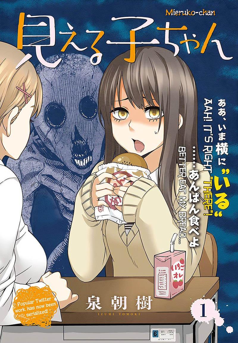 9. Mieru Ko-chan (The Girl Who Can See) - Tomoki Izumi