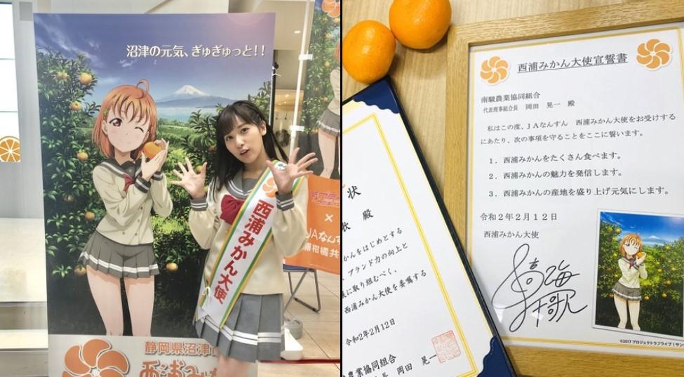 Poster Love Live! Chika với chiếc váy cực ngắn chia rẻ dư luận Nhật Bản