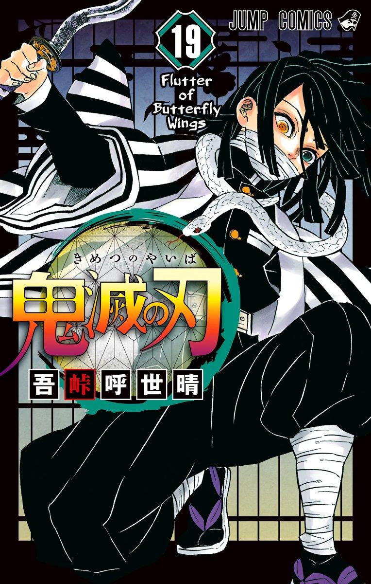 Kiemtsu no Yaiba Vol.19