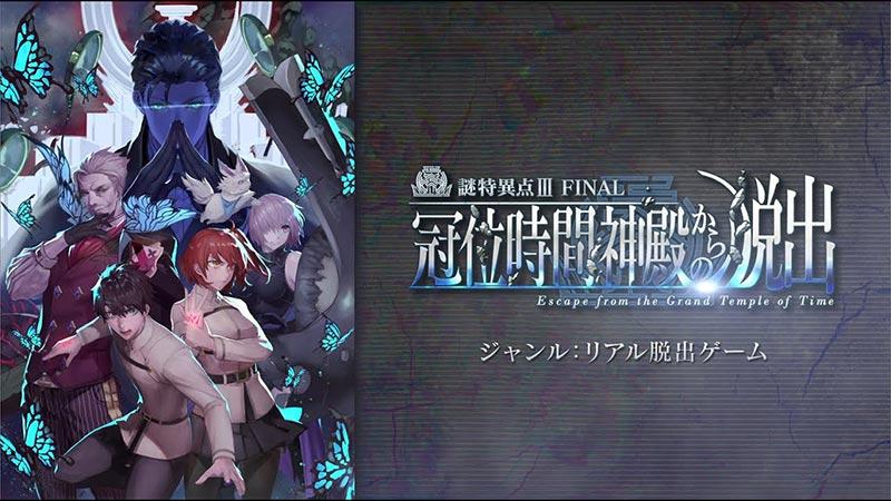 Fate/Grand Order công bố Escape Room cuối cùng của mình