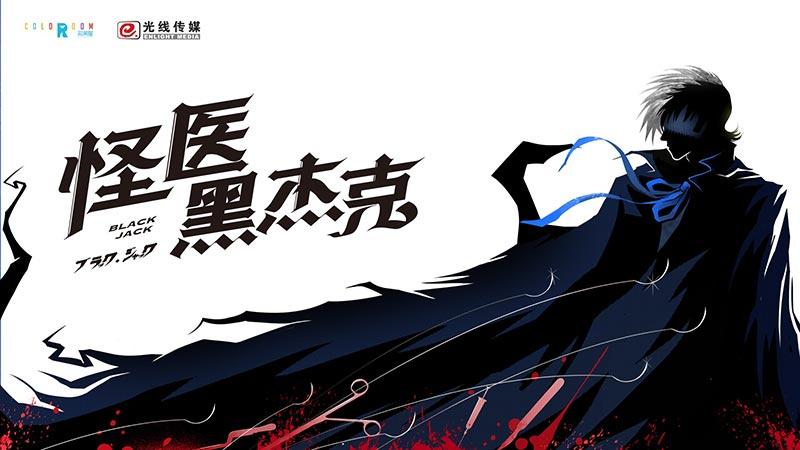Black Jack sẽ có phim live-action chuyển thể do Trung Quốc sản xuất