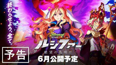 'Monster Strike the Movie: Lucifer - Zetsubou no Yoake' sẽ ra mắt trong T6