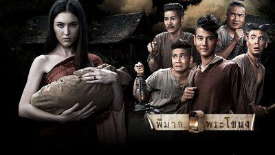 Pee Mak Phra Khanong (Tình người duyên ma - 2013)