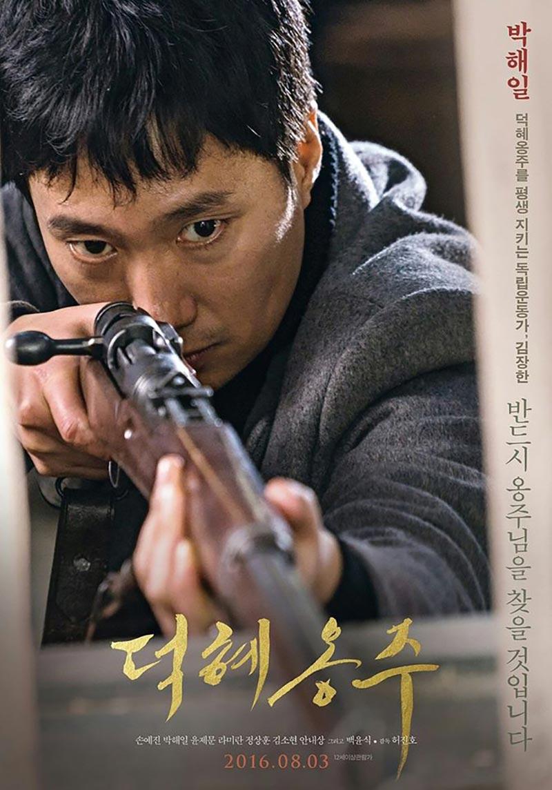Kim Jang-han - Park Hae-il thủ vai
