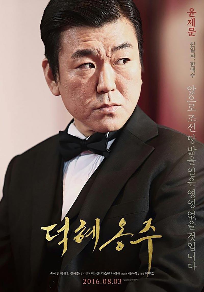 Han Taek-soo - Yoon Je-moon thủ vai