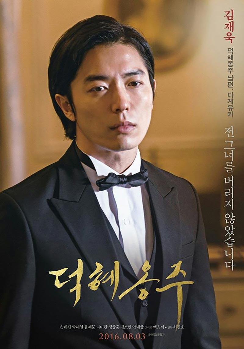 Công tước Sou Takeyuki (chồng của ông chúa Deok-hye) - Kim Jae-wook thủ vai